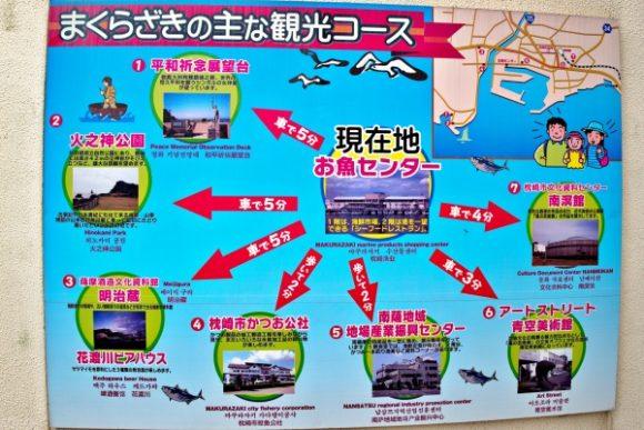 お魚センターからの観光スポットアクセス。