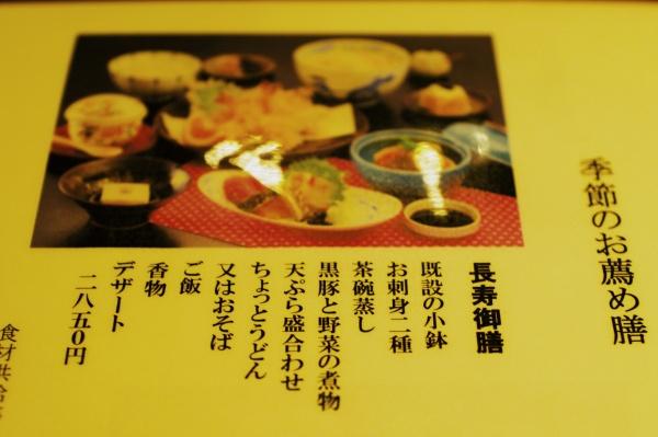 「長寿御膳」2850円。季節の小鉢の字が間違ってる…