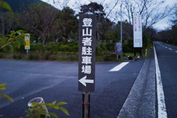 登山者用駐車場の道標がある。