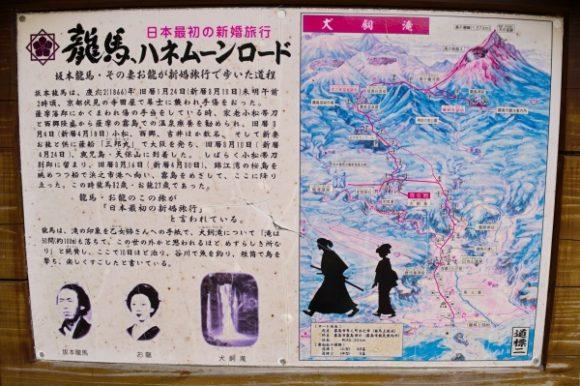 坂本龍馬も新婚旅行で訪れたそうです。