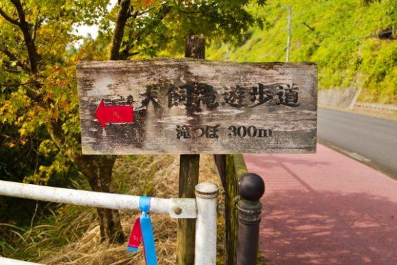 滝つぼまで300メートル。
