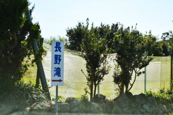 (株)井上石材工業近くにある看板。