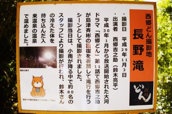 西郷役の鈴木亮平さんが滝行を行ったらしい。