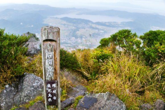 開聞岳の山頂標識。バックに池田湖!