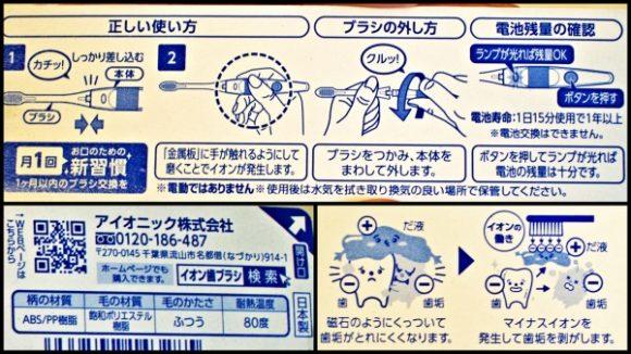イオン歯ブラシの使い方