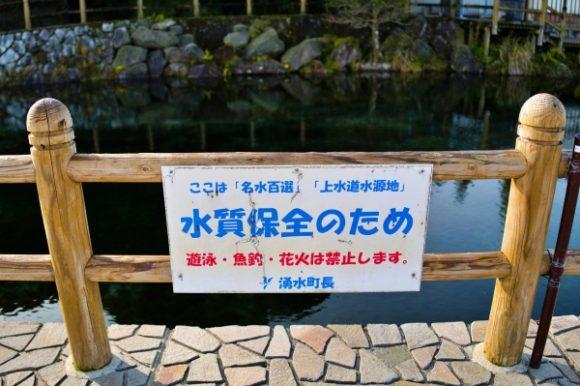 釣りや花火は禁止です。