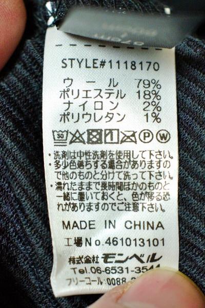 【素材】スーパーメリノウール79%+ポリエステル18%+ナイロン2%+ポリウレタン1%