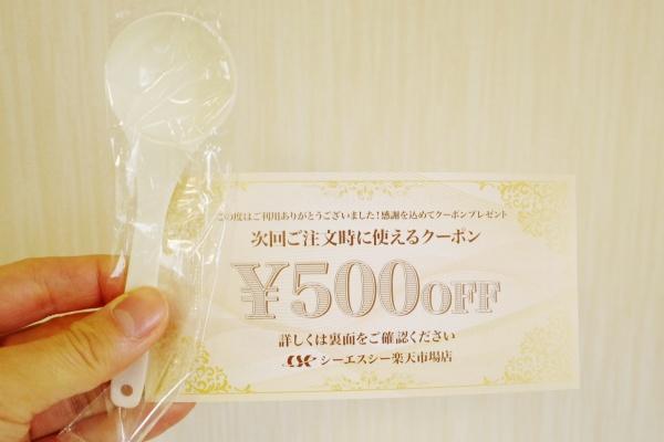 楽天で購入すると500円OFFクーポンが付いてきた。