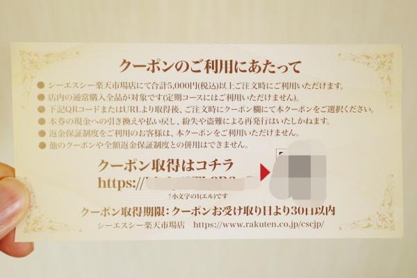 楽天市場で5000円以上注文で利用可能。