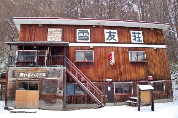 山小屋風の雪友荘が渋い。