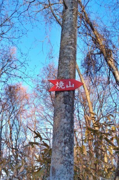 焼山への標識