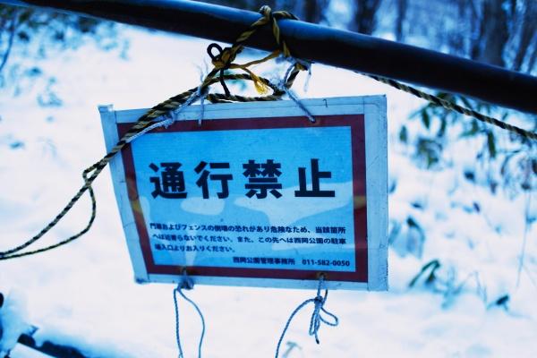 通行禁止の案内板。