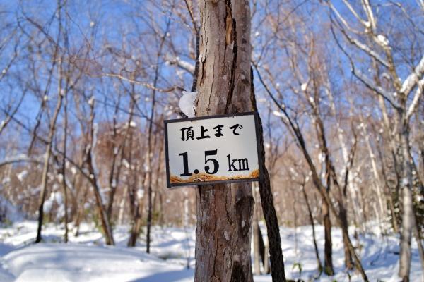 山頂まであと1.5キロ!