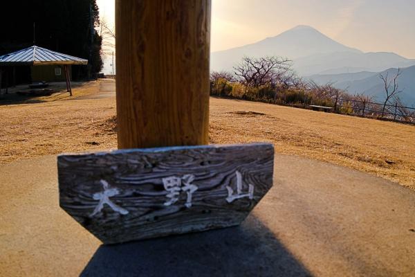 富士山と大野山