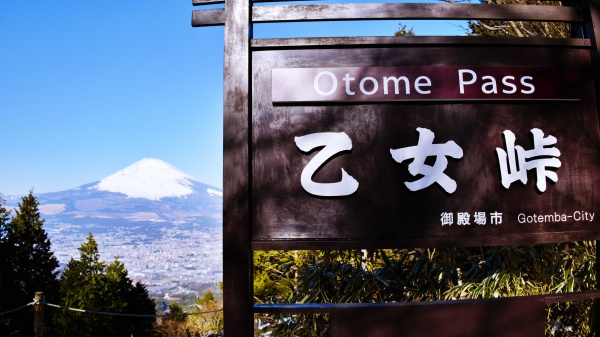 富士山と乙女峠。
