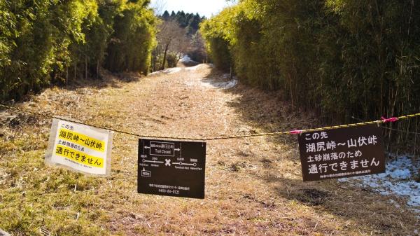 湖尻峠~三国山~山伏峠ルートは行けなかった。