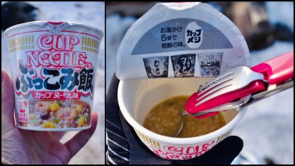 初めて食べる日清・ぶっこみ飯!