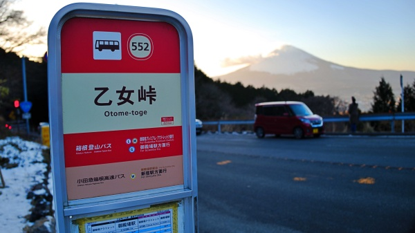 バスがすぐ来てよかった。御殿場駅行きのバスに乗車。