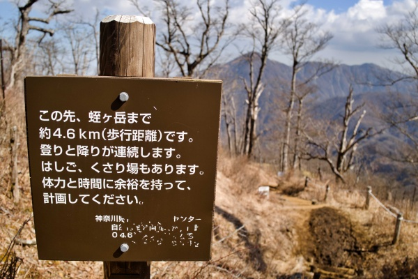 蛭ヶ岳登山は計画的に。