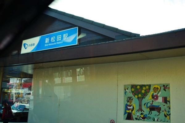 小田急小田原線の新松田駅。