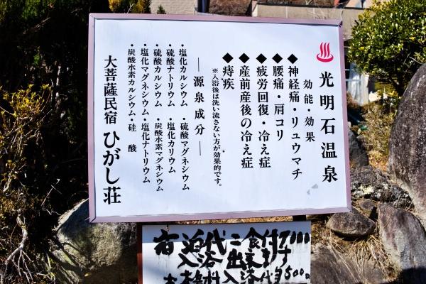 日帰り温泉500円。