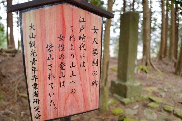 江戸時代は女人禁制だったようです。