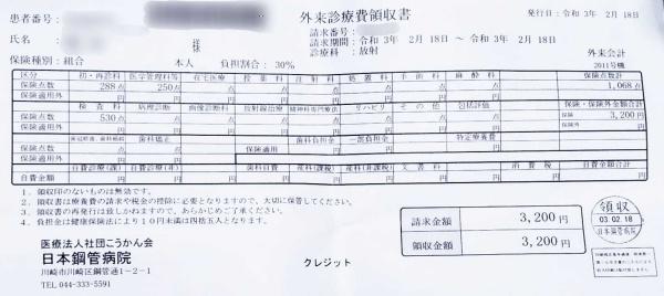 ②エコー検査の領収書
