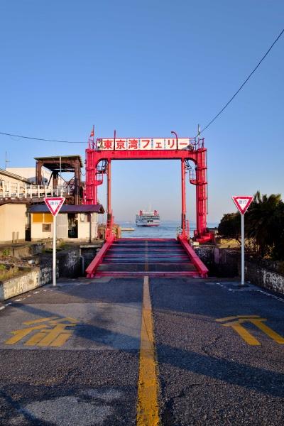 久里浜港へ出発!