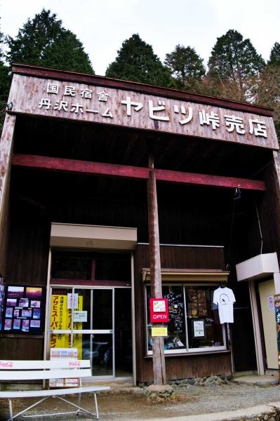 ヤビツ峠バス停近くに売店もある