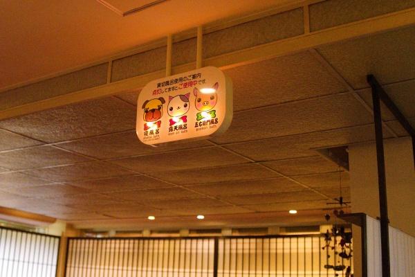 貸切風呂は3種類あり、ランプで利用状況を確認して入浴施設に入れるシステム。
