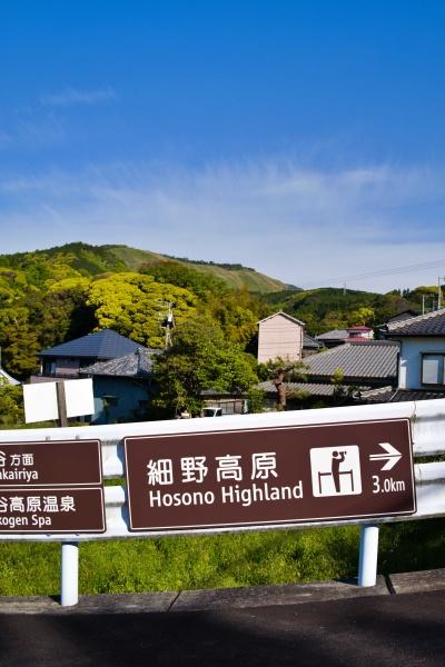 細野高原が見えてきました。