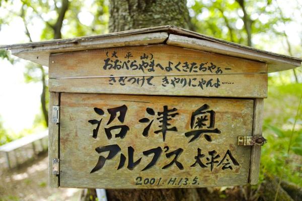 木彫りの文字に感心。