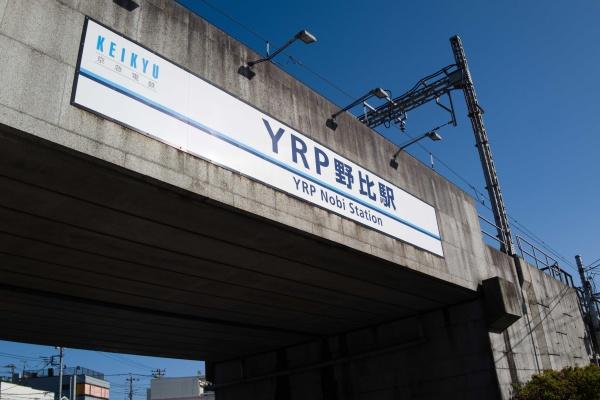 15:50 YRP野比駅到着。