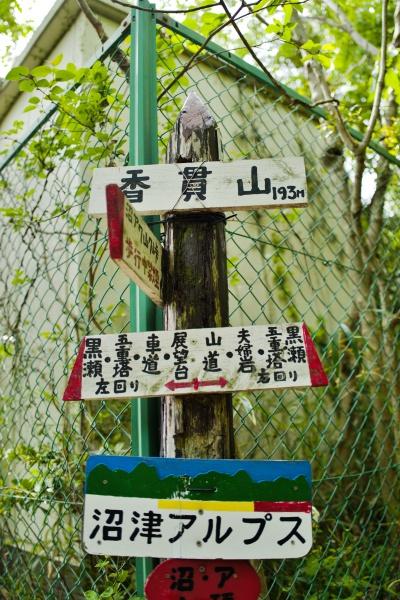 アンテナ横に香貫山の標識。