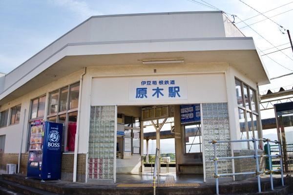 ほっこりする原木駅