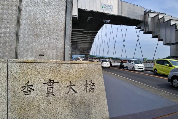 香貫大橋渡ってバス停へ。