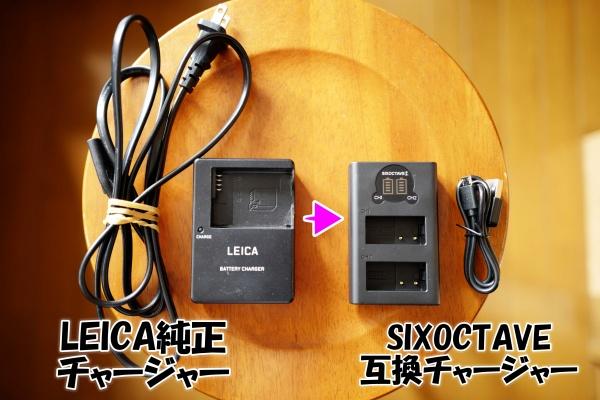 ライカ純正品と互換チャージャーを比較。