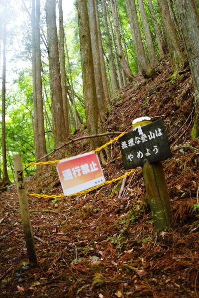 七滝沢コースは台風の影響で通行禁止だ