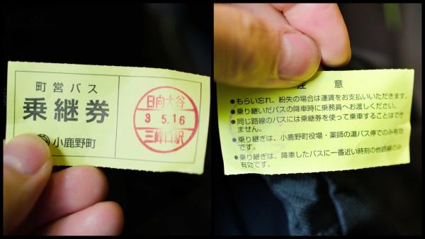 バスの乗継券。