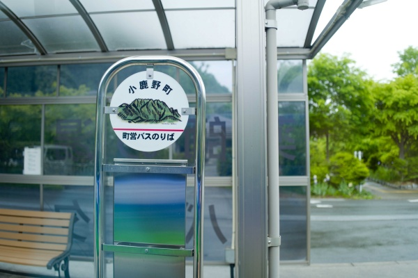 薬師の湯で乗り換え(三峰口駅~日向大谷口のバス料金は現金400円)。
