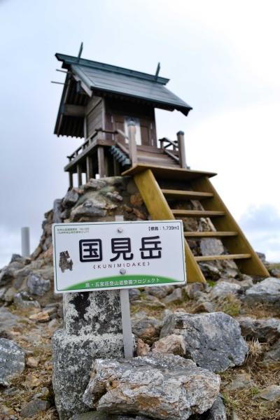 国見岳山頂の祠(?)