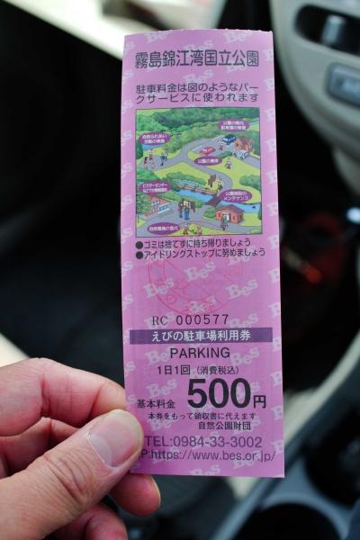 駐車場料金は500円