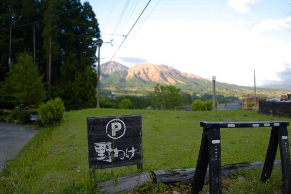 駐車場から阿蘇山が見れる。