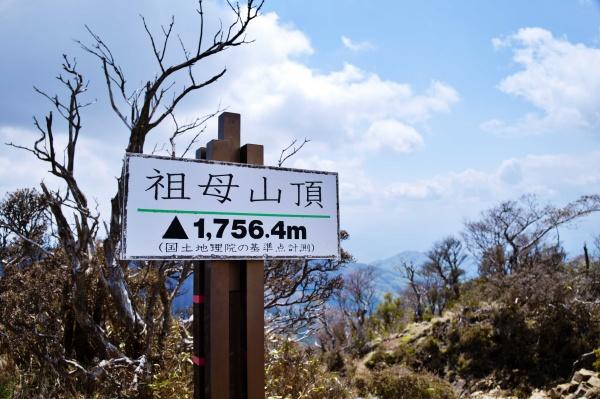 宮崎県最高峰・祖母山!