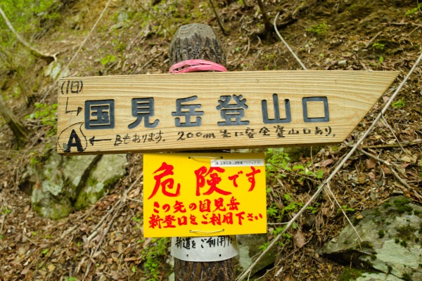 旧登山口の様子