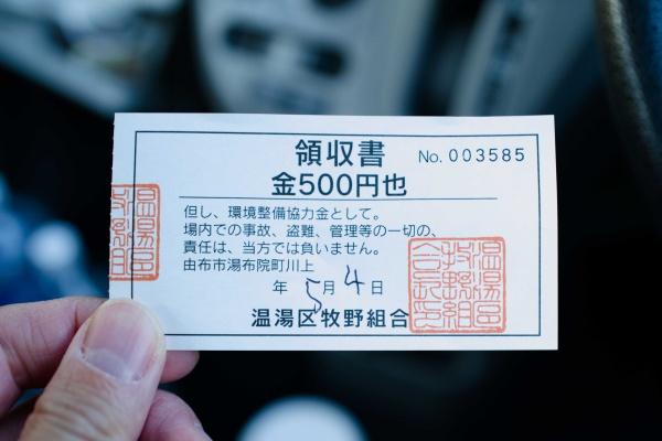 無駄に500円払った気がするぜ。
