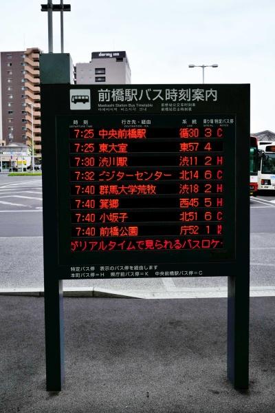 前橋駅北口6番乗り場。