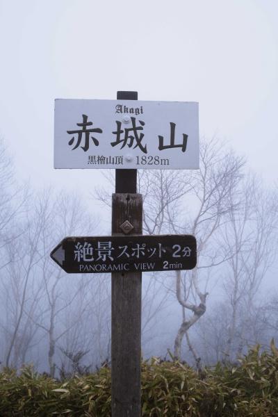 百名山・赤城山(黒檜山)山頂!