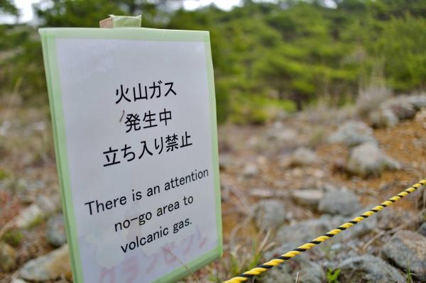 火山ガス発生の看板有り