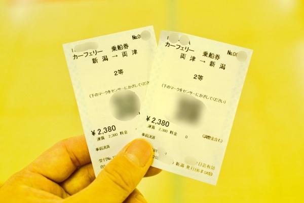 往復の佐渡汽船チケット